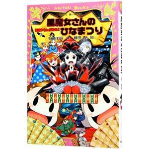 黒魔女さんが通る!! 黒魔女さんのひなまつり (黒魔女さんが通るシリーズ15)/石崎洋司 netoff