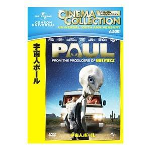 DVD/宇宙人ポール