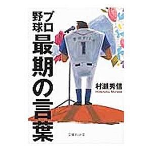 ■カテゴリ:中古本 ■ジャンル:スポーツ・健康・医療 野球 ■出版社:イースト・プレス ■出版社シリ...
