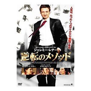 DVD/ジェレミー・レナー 逆転のメソッド
