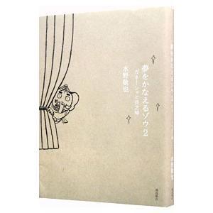 ■ジャンル:文芸 小説一般 ■出版社:飛鳥新社 ■出版社シリーズ: ■本のサイズ:単行本 ■発売日:...
