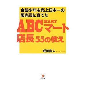 金髪少年を売上日本一の販売員に育てたABCマート店長55の教...