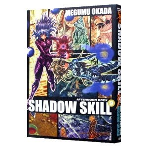 SHADOW SKILL 9/岡田芽武