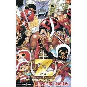 ONE PIECE FILM Z/尾田栄一郎