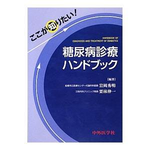ここが知りたい!糖尿病診療ハンドブック/岩岡秀明