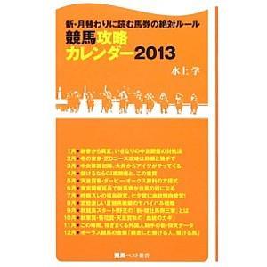 競馬攻略カレンダー 2013/水上学...