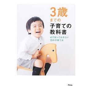3歳までの子育ての教科書 /アスコム