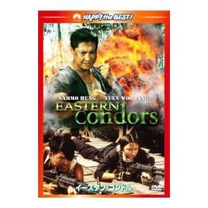 DVD/イースタン・コンドル デジタル・リマスター版|netoff