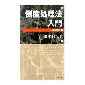 倒産処理法入門/山本和彦