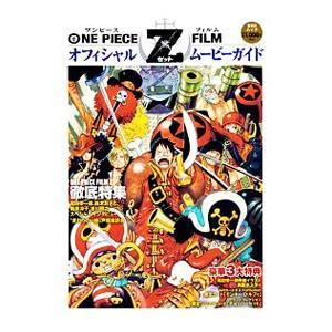 ONE PIECE FILM Zオフィシャルムービーガイド