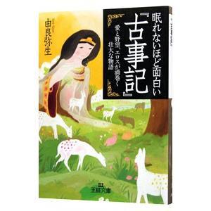 眠れないほど面白い『古事記』/由良弥生|netoff