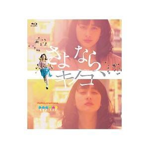 【Blu−ray】さよなら,キノコ...