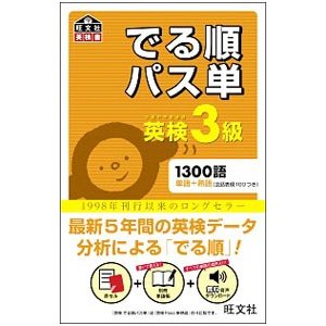 英検3級 でる順パス単/旺文社【編】|netoff