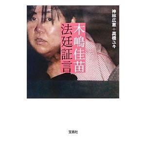 木嶋佳苗法廷証言 /神林広恵/高橋ユキ...