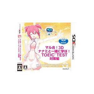 3DS/マル合!3D ナナミと一緒に学ぼ!TOEIC TEST対策編|netoff