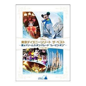 東京ディズニーリゾート ザ ベスト -夏 & ドリームス オン パレード  ムービン オン - ノーカット版   DVD