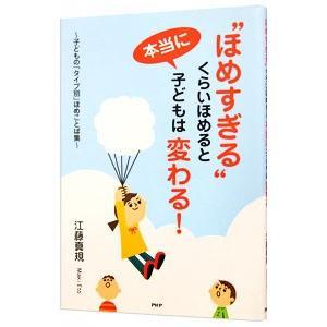 ■ジャンル:教育・福祉・資格 家庭教育・しつけ ■出版社:PHP研究所 ■出版社シリーズ: ■本のサ...