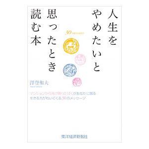 人生をやめたいと思ったとき読む本/沢登和夫 netoff