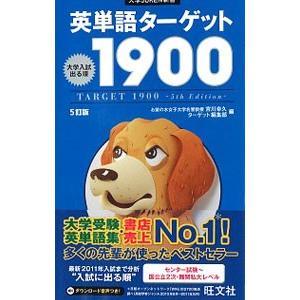 英単語ターゲット1900 【5訂版】/宮川幸久...の関連商品6