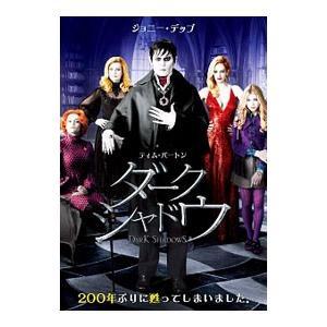 DVD/ダーク・シャドウ|netoff