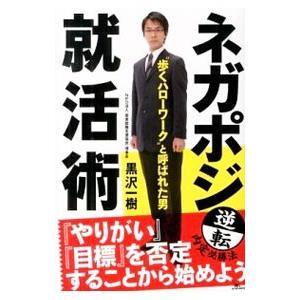 ネガポジ就活術/黒沢一樹