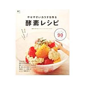やせやすいカラダを作る酵素レシピ/浜内千波