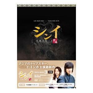 シンイ−信義− DVD−BOX3