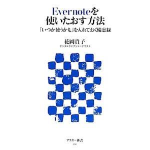 Evernoteを使いたおす方法−「いつか使うかも」を入れておく備忘録−/花岡貴子