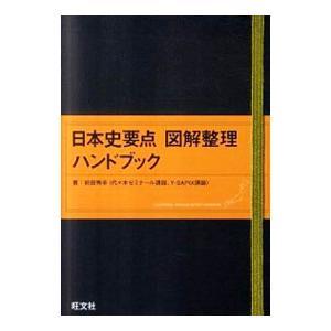 日本史要点図解整理ハンドブック/前田秀幸