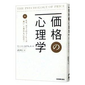 価格の心理学/CaldwellLeigh