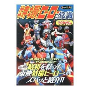 特撮ヒーローの常識 70年代篇/東映|netoff