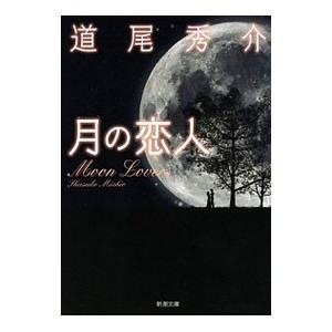 月の恋人 /道尾秀介