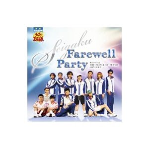 ミュージカル テニスの王子様 Seigaku Farewell Party  CD