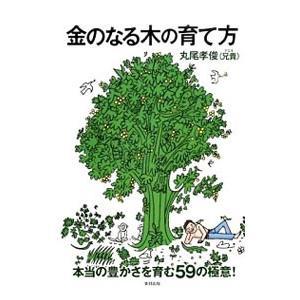 金のなる木の育て方/丸尾孝俊 netoff
