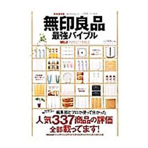 ■ジャンル:ビジネス マーケティング・セールス ■出版社:晋遊舎 ■出版社シリーズ:100%ムックシ...