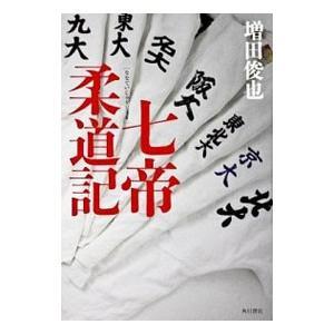 七帝柔道記/増田俊成