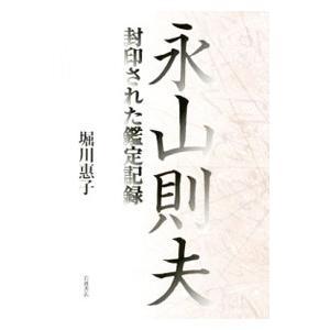 永山則夫/堀川惠子の画像