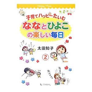 子育てハッピーたいむななとひよこの楽しい毎日 2/太田知子(...