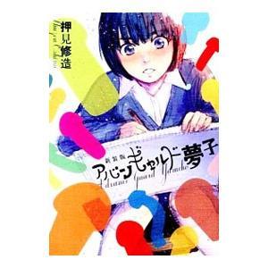 アバンギャルド夢子 【新装版】/押見修造