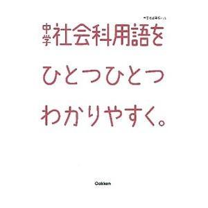 中学社会科用語をひとつひとつわかりやすく。/学研教育出版【編】