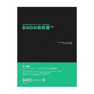 BiNDの教科書/デジタルステージ