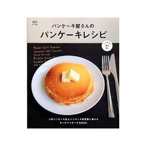 パンケーキ屋さんのパンケーキレシピ/〓出版社
