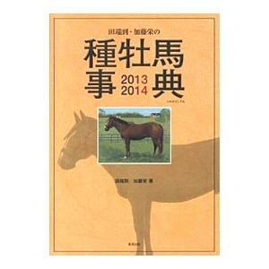 田端到・加藤栄の種牡馬事典 2013−14/田端到