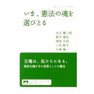 いま、憲法の魂を選びとる/大江健三郎