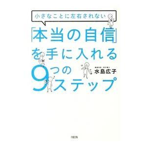 「本当の自信」を手に入れる9つのステップ/水島広子