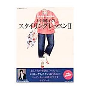 石田純子のスタイリングレッスン 2/石田純子(スタイリスト)