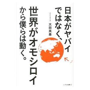 日本がヤバイではなく、世界がオモシロイから僕らは動く。/太田英基|netoff