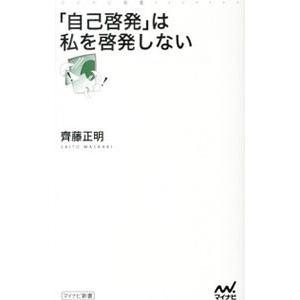 「自己啓発」は私を啓発しない /斉藤正明...