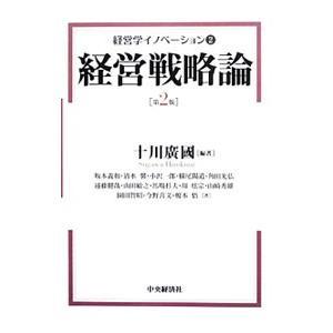 経営学イノベーション 2/十川広国
