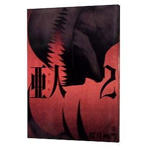亜人 2/桜井画門